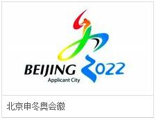 中国银监会徽章_中国申请2022年冬奥会图片