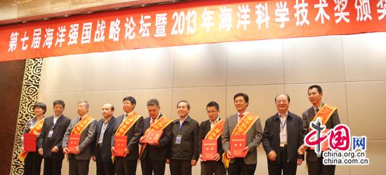 第七届 海洋强国战略 论坛 颁奖 现场