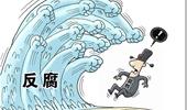 新反腐總局:反腐新利器