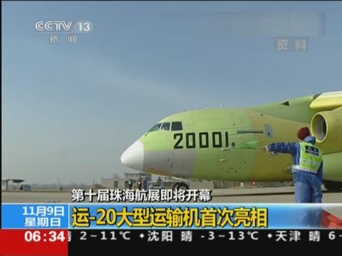 """""""中国制造""""明星机型扎堆亮相第十届珠海航展"""