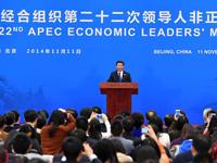 亚太经合组织第二十二次领导人非正式会议在北京举行[组图]