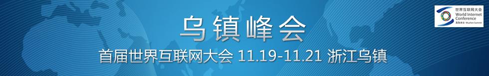 首届世界互联网大会11月19日在浙江乌镇举办