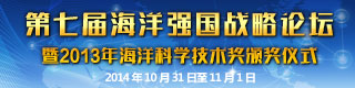 第七屆 海洋強國 戰略 論壇