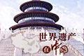 【专题】世界遗产在中国
