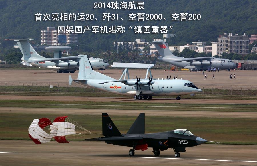 """2014珠海航展上的四件国产""""镇国重器""""[组图]"""