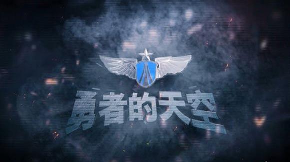 中國空軍發佈新版招飛宣傳片