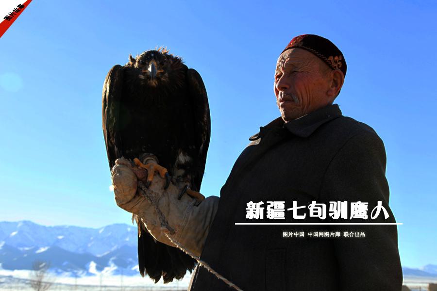 新疆七旬驯鹰人 图片中国 中国网图片库 联合出品