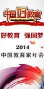 2014中国教育家年会