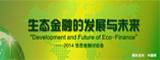 2014年生態金融討論會