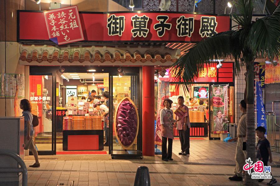 沖繩名産紫薯塔店