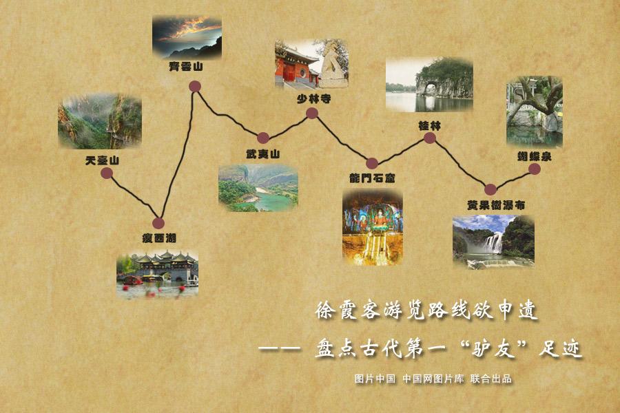徐霞客一生游览的景点盘点