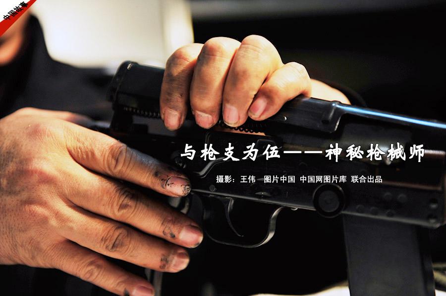 【中国故事】与枪支为伍——神秘的枪械师