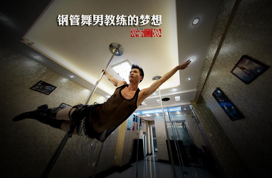 【图片故事】钢管舞男教练的梦想