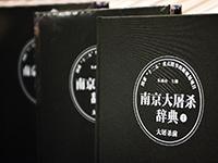 《南京大屠殺辭典》在南京出版發行