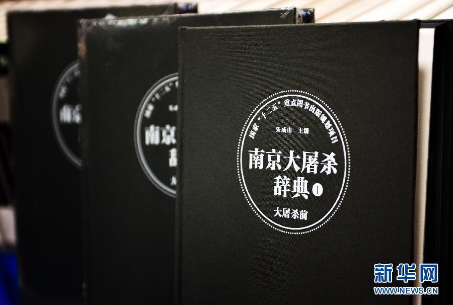 (第一卷)同胞首发式在侵华这是南京大屠杀遇难日军纪念馆举行,高中章新书市日长春图片