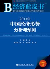 《2014年中国经济形势?#27835;?#19982;预测》