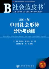《中国社会形势分析与预测》