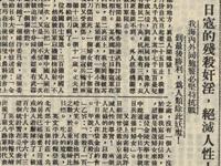 國家檔案局發佈《南京大屠殺檔案選萃》第四集[組圖]