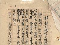 國家檔案局發佈《南京大屠殺檔案選萃》第六集[組圖]