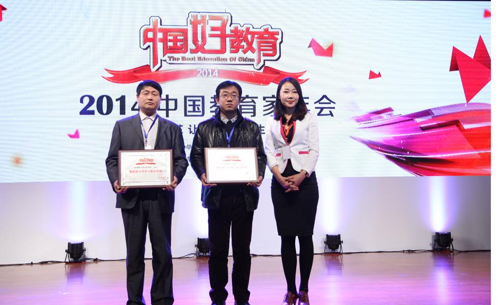 2014中国好教育盛典——最具就业竞争力职业教育院校