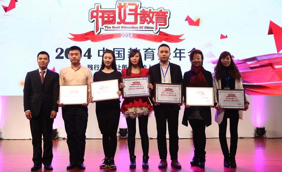 2014中国好教育盛典——最受儿童欢迎教育品牌奖项