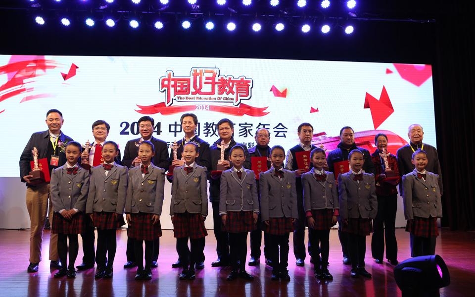 """中国网""""2014中国好校长""""颁奖现场"""