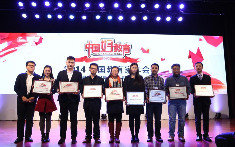 2014中国好教育盛典——最具品牌影响力教育集团颁奖仪式