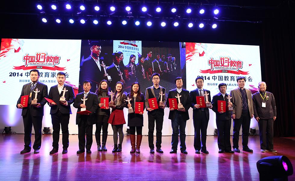 2014中国好教育盛典——中国教育领袖人物颁奖仪式