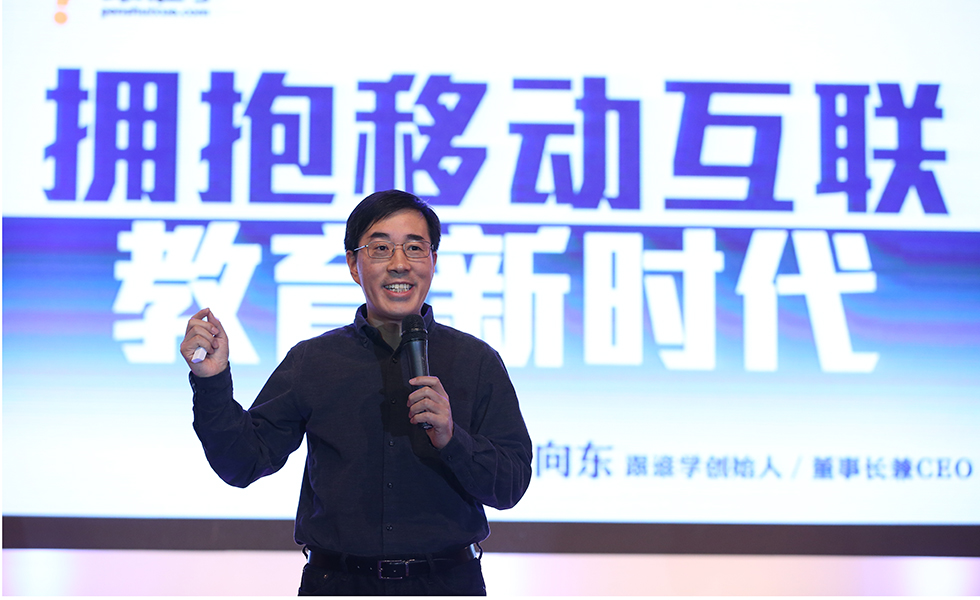 跟谁学的创始人董事长陈向东:《拥抱移动互联网教育新时代》