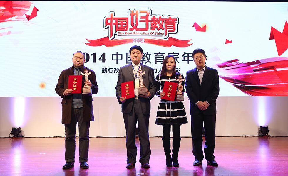 2014中国好教育盛典——行业最具创新教育人物和国际教育视野人物颁奖仪式