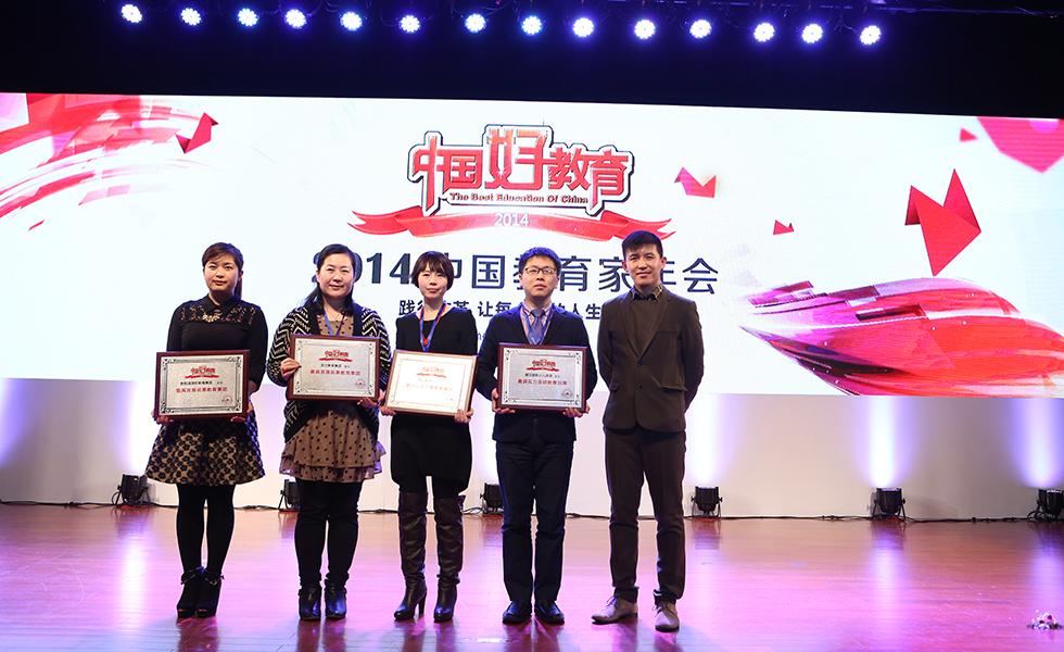 2014中国好教育盛典——最具发展前景教育集团和最具实力连锁教育品牌