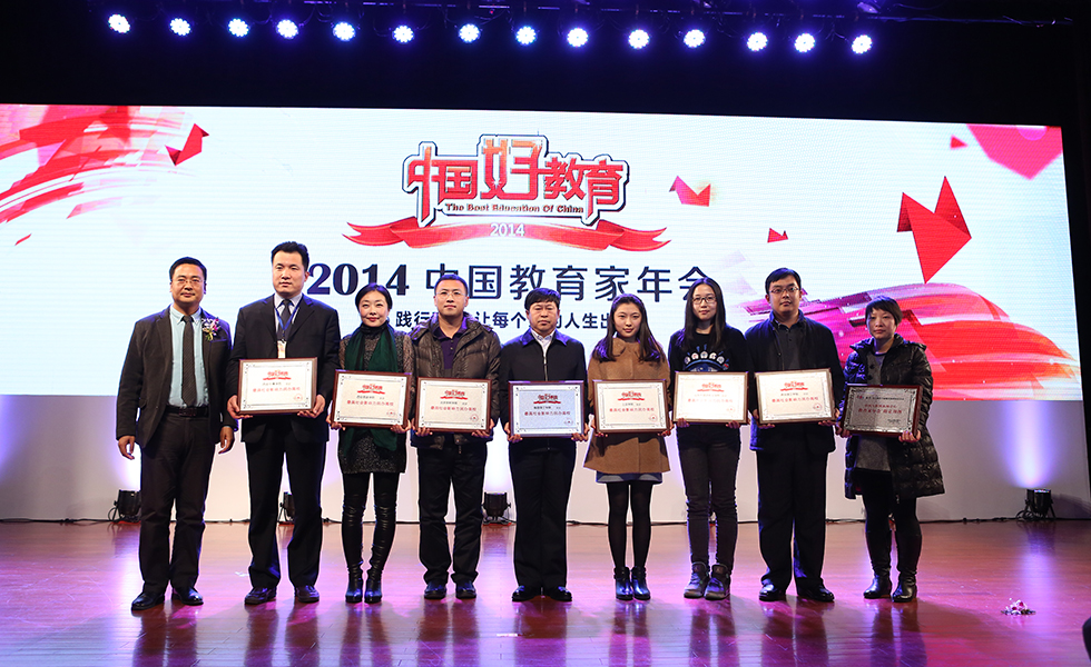 2014中国好教育盛典——社会影响力民办高校颁奖仪式