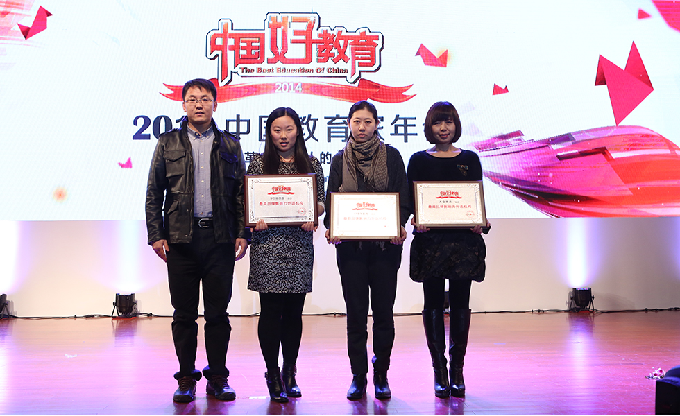 2014中国好教育盛典——最具品牌影响力外语机构颁奖仪式