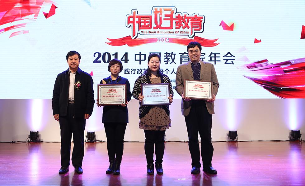2014中国好教育盛典——最受家长信赖的课外辅导机构颁奖仪式