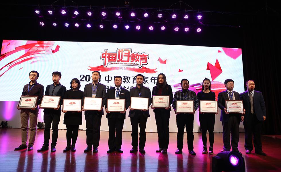2014中国好教育盛典——最具学员满意度在线教育品牌颁奖仪式