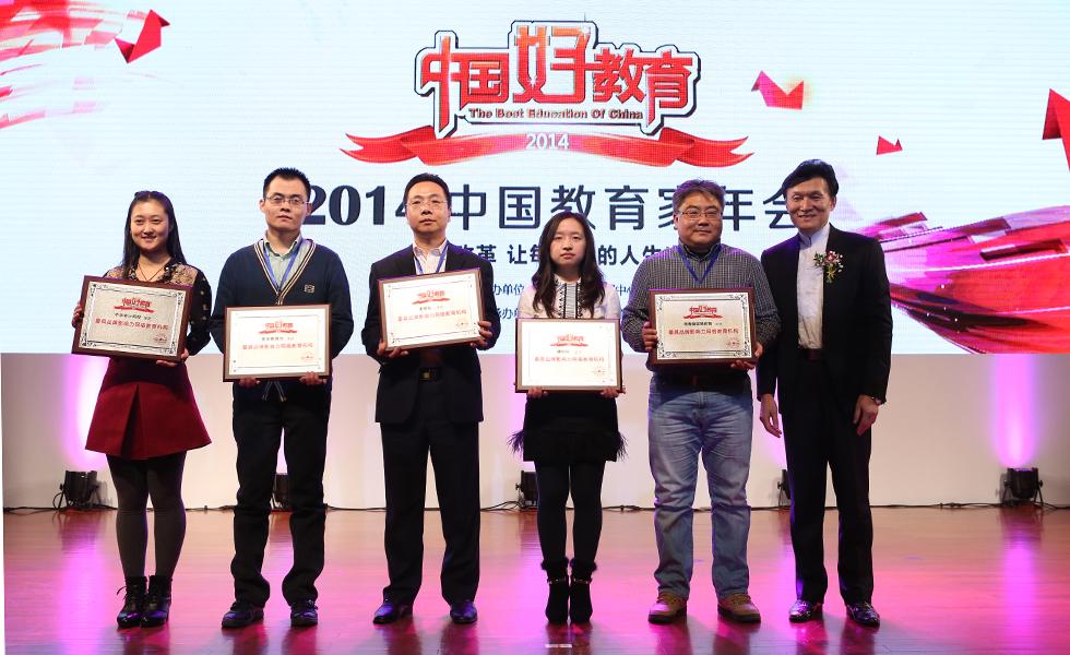 2014中国好教育盛典——最具品牌影响力网络教育机构颁奖仪式