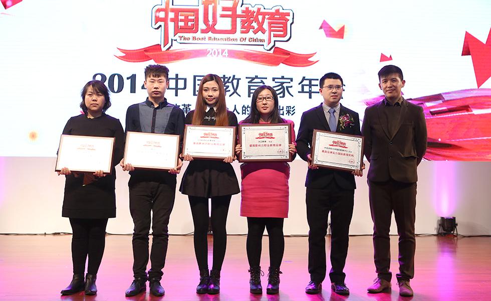 2014中国好教育盛典——最具影响力职业教育品牌和最具品牌实力国际教育机构