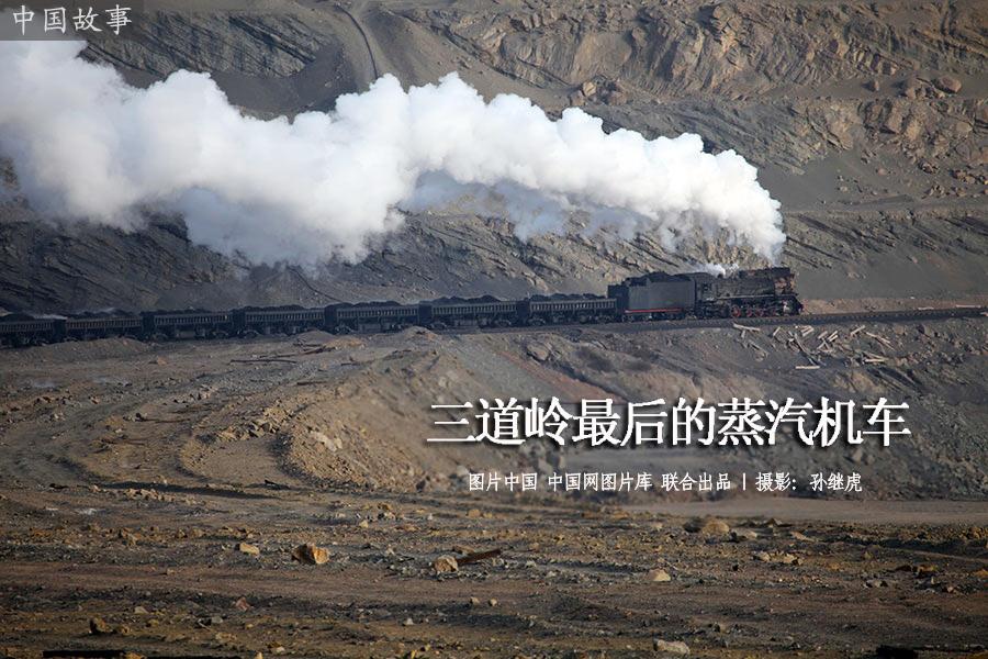 【中国故事】新疆哈密三道岭最后的蒸汽机车
