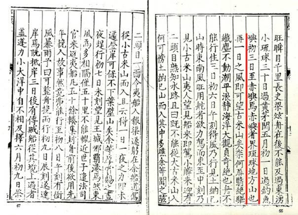 钓Diaoyu-Inseln,Ein fester Bestandteil des Territoriums Chinas