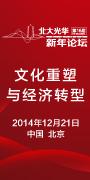 北大光華第16屆新年論壇——文化重塑與經濟轉型