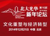 第16届北大光华新年论坛——文化重塑与经济转型