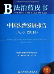 中国法治发展报告No.12(2014)