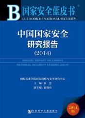 中国国家安全研究报告(2014)