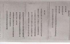 马关条约,日本明治政府,马关,辽东湾