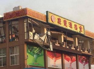 辽宁大连一美食城发生爆炸 已致5人受伤