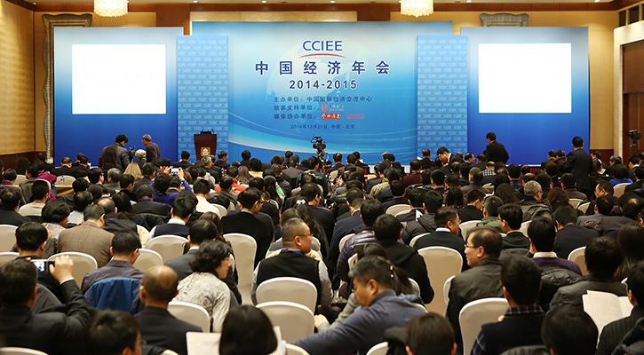 中国经济年会(2014-2015)现场
