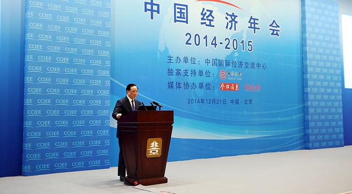中国国际经济交流中心常务副理事长魏礼群主持会议