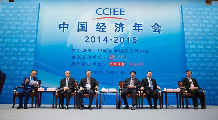 【中国经济年会(2014-2015)】中国经济年会现场