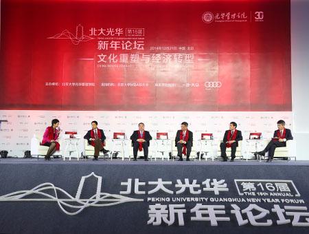 第十六届北大光华新年论坛:文化重塑与经济转型