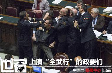 """【世窗】上演""""全武行""""的政要们"""